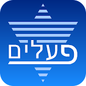 Hebrew Verb Tables