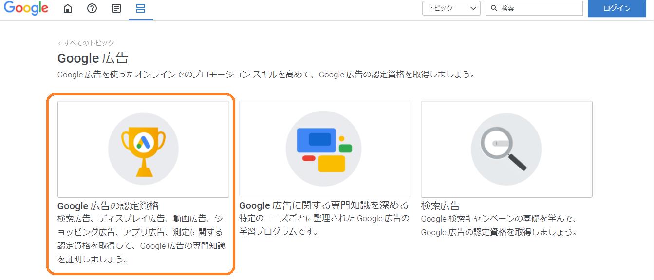 Google Partnerバッジ
