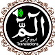 Para1 with Urdu Translation - Audio Download for PC Windows 10/8/7