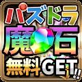 Download 魔法石大量ゲット!攻略まとめ for パズドラ APK