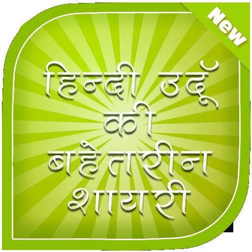 हिंदी उर्दू की बेहतरीन शायरी