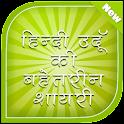 हिंदी उर्दू की बेहतरीन शायरी icon