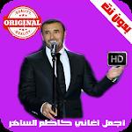 كاظم الساهر بدون انترنت 2018 - Kadem Saher Icon