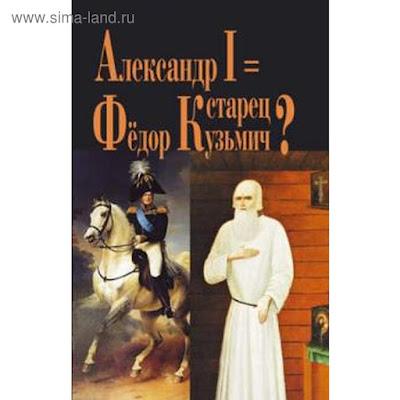 Александр. I = старец Фёдор Кузьмич. Василич Г.