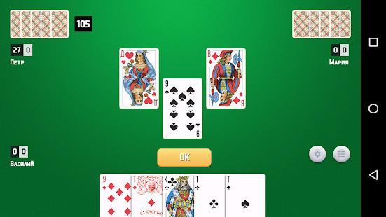 1000 (карточная игра «Тысяча») Screenshot