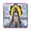 Lord Shiva Ringtones Wallpaper