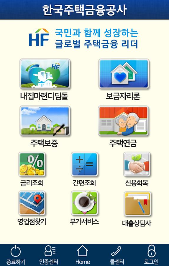 스마트주택금융- screenshot