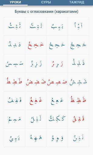 Обучение чтению Корана за 3 дня screenshot 6