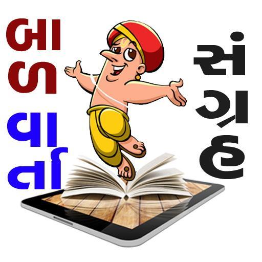 Baal Varta|玩漫畫App免費|玩APPs