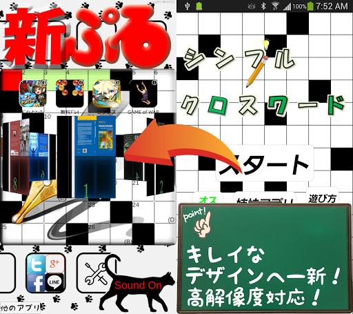 新ぷる!クロスワード