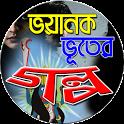 ভয়ানক ভূতের গল্প-Vuter Golpo icon