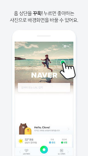 NAVER screenshot 4