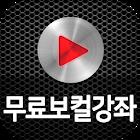 무료 보컬 강좌 - 음치탈출 및 노래 잘하는 법 가이드 icon