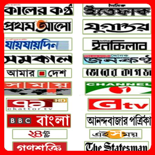 All Bangla Newspapers - Bangla tv - Bangla News