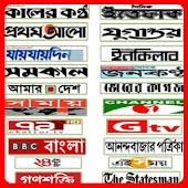 All Bangla Newspapers - Bangla tv - Bangla News
