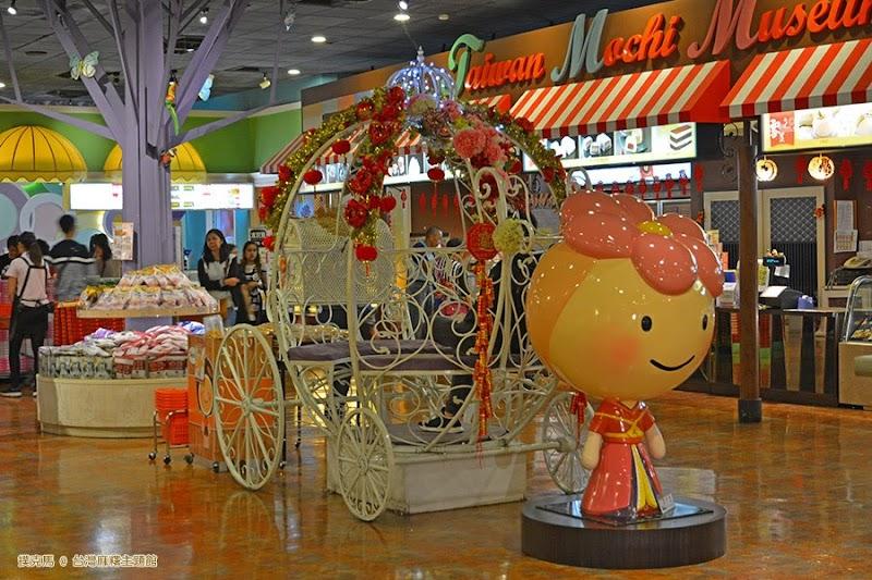 台灣麻糬主題館展售區