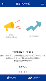 ISETANナビ- screenshot thumbnail