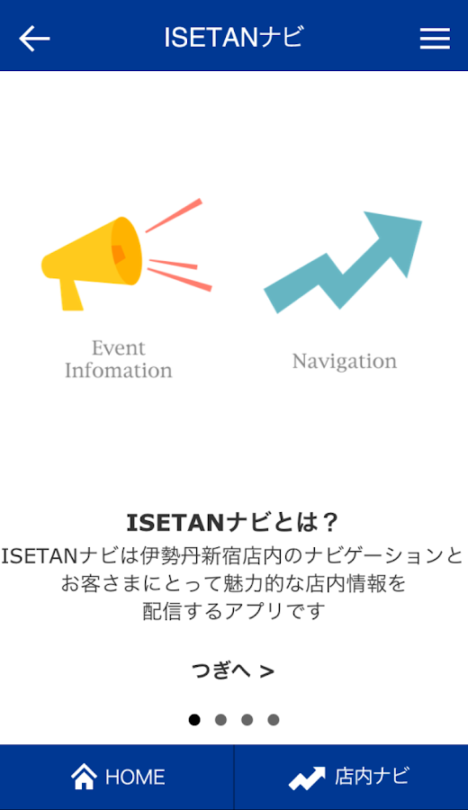 ISETANナビ- screenshot