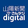 山陽新聞デジタル APK