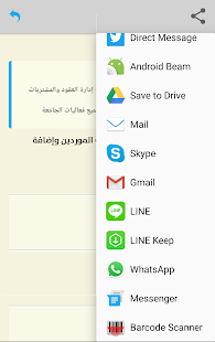 ‫منافسات‬‎- screenshot thumbnail