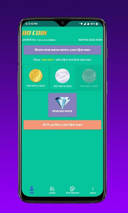 BD COIN – (Android Applications) — AppAgg