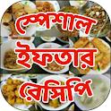 ইফতার রেসিপি iftar recipe icon