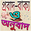 প্রবাদ বাক্য ও অনুবাদ icon