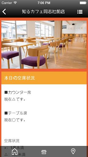 無料生活Appの知るカフェ同志社前店|記事Game