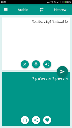 Arabic-Hebrew Translator screenshot