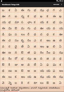 WordSearch Telugu - náhled