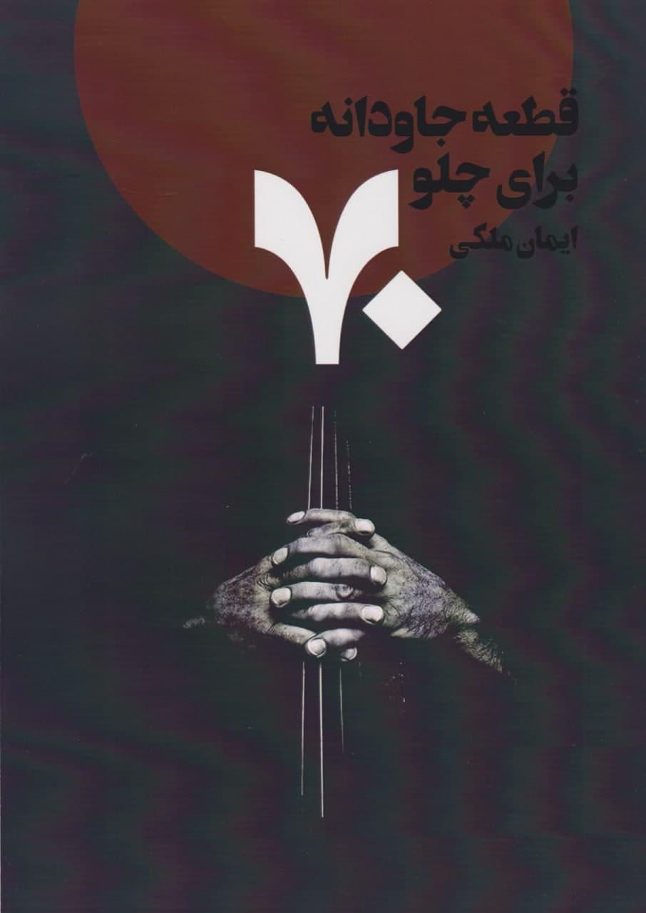 کتاب قطعه جاودانه برای چلو ایمان ملکی انتشارات پنجخط
