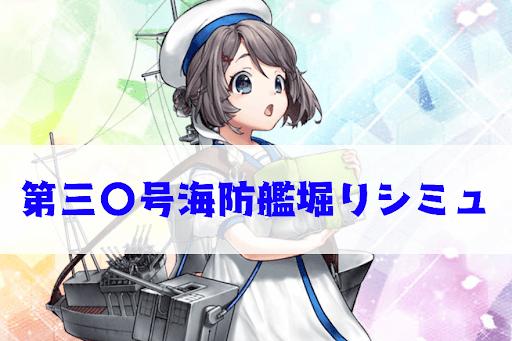 第三〇海防艦掘りシミュ