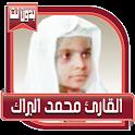 محمد البراك قرآن كريم بدون نت icon