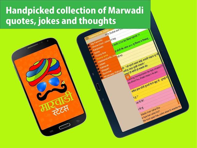 android Marwadi Status for whatsapp Screenshot 6
