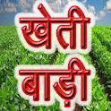 KHETI BADI खेती बाड़ी जानकारी icon