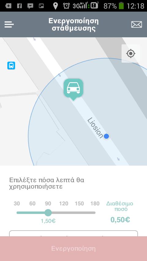 Citizen Pass - στιγμιότυπο οθόνης
