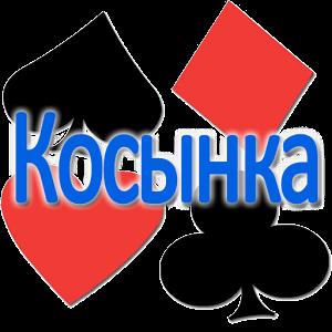 Косынка – классический пасьянс for PC and MAC