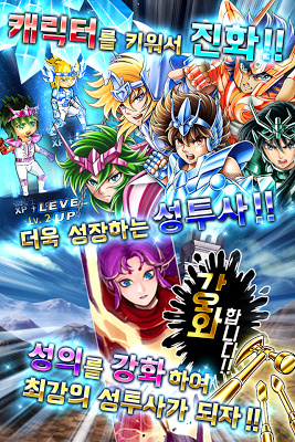 세인트 세이야:파티배틀 - screenshot