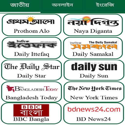 All Bangla Newspaper - Aplicaciones en Google Play