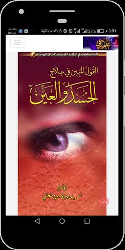 الرقية الشرعية: أبو البراء 1.1 screenshots 7