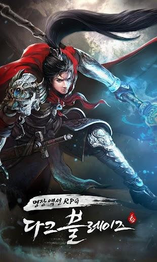 다크블레이즈- screenshot thumbnail