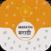 Marathi Keyboard: English Marathi Keyboard Typing