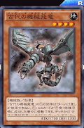 古代の機械飛竜