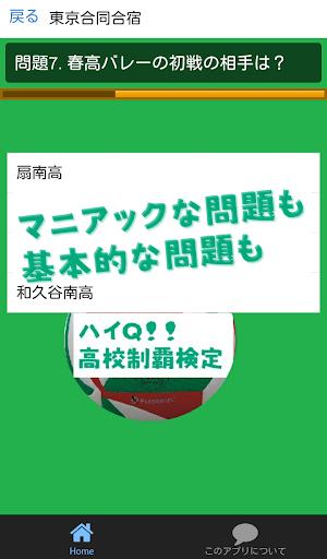 排球部高校制覇検定2期 for ハイキュー!!