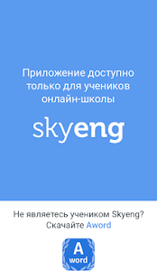 Skyeng- screenshot thumbnail