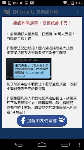 反簡訊詐騙 screenshot 5