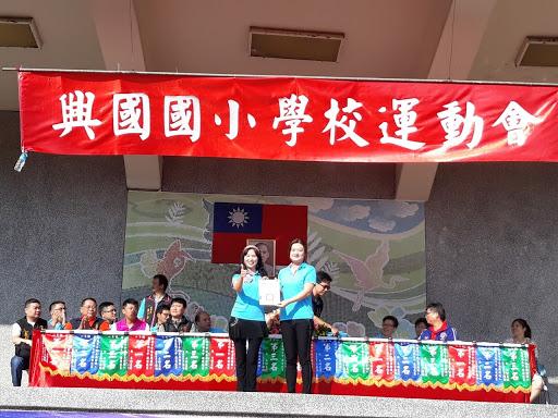 20191026興國運動會