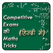 Competitive Exams Ki Maths Tricks