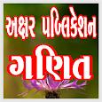 Axar Maths Gujarati