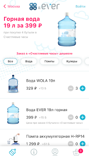 Wola & Ever доставка воды за 1 час по Москве и МО screenshot 1